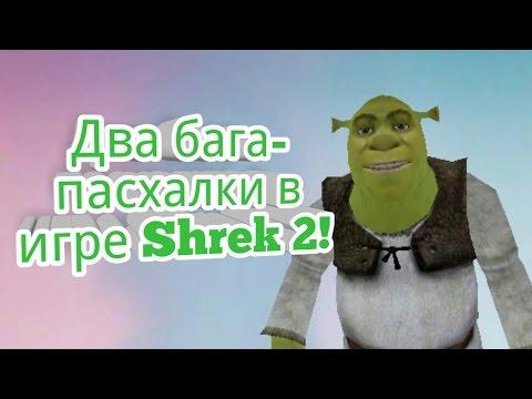 Два бага-пасхалки в игре Шрек 2! (Shrek 2: The Game)
