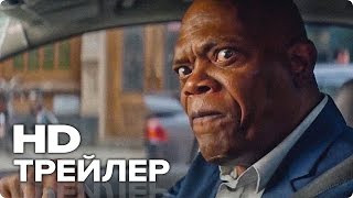 Телохранитель киллера - Трейлер 1 (Русский) 2017