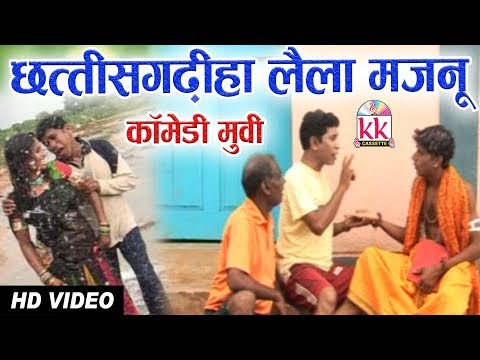 Ramu Yadav   Santosh Nishad   Chhattisgarhiya Laila Majnu   Cg Comedy Movies   Chhattisgarhi Comedy
