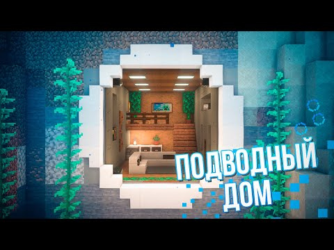 Minecraft: Как Построить Подводный Дом в Майнкрафт?