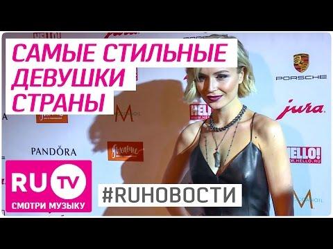 Самые стильные девушки России по версии журнала Hello