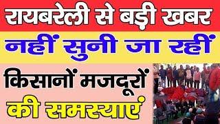 Raebareli | नहीं सुनी जा रहीं किसानों और मजदूरो की समस्याएं, मजबूर होकर बैठे आमरण अनशन पर