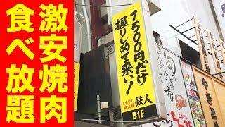 1500円だけ握りしめて焼肉の食べ放題に行ってきた。 Yakiniku 1500 Yen