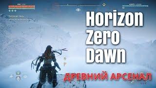 Horizon Zero Dawn - Древний арсенал, находим топливные элементы и получаем Ткач Щита