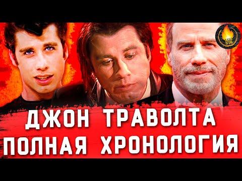 ДЖОН ТРАВОЛТА - ГЛАВНЫЙ НЕУДАЧНИК И ВЕЗУНЧИК ГОЛЛИВУДА [ПОЛНАЯ ХРОНОЛОГИЯ] - Видео онлайн