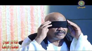 جمال حسن سعيد شبابيك العين الحارة جديد رمضان 2018 دراما سودانية