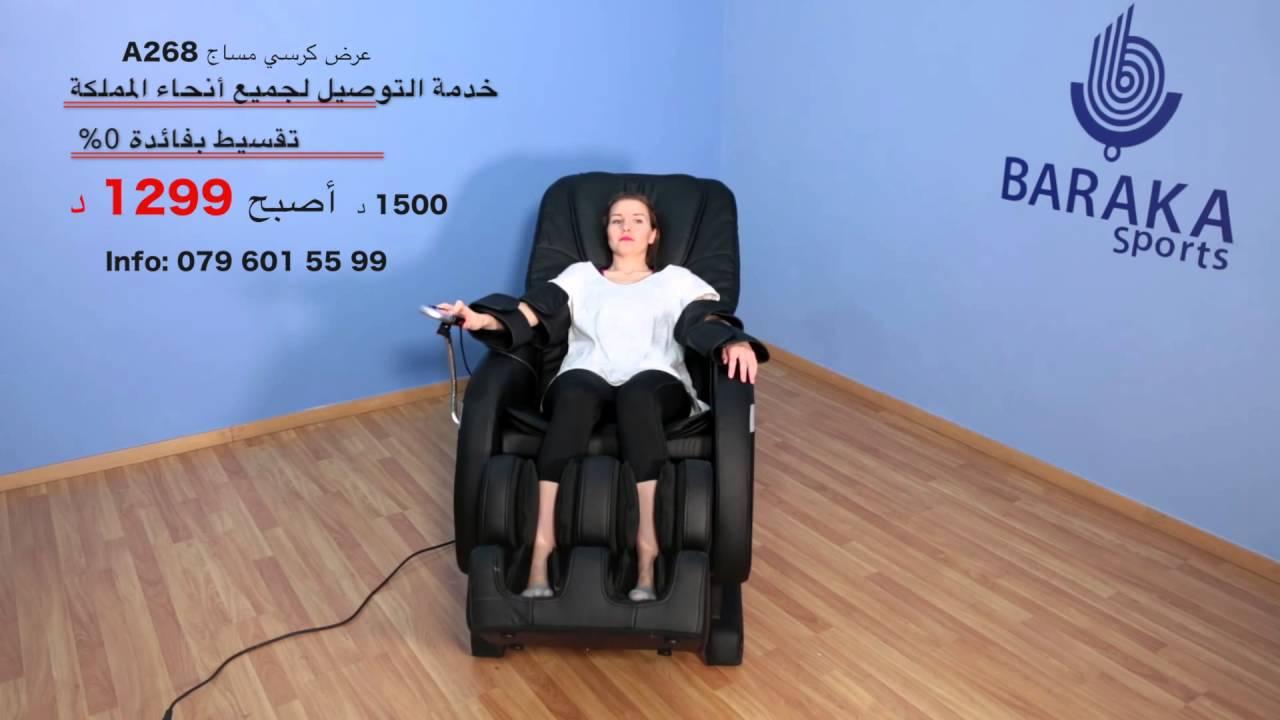 a966dbaf4 Baraka Sports. كرسي مساج مع ريكلينر