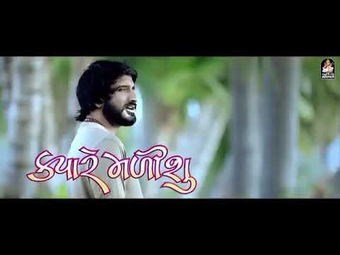 Kyare malishu have kyare malishu santh| ક્યારે મળીશું | HD VIDEO | Gujarati new Love song 2018