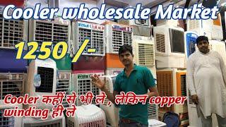Cooler wholesale market  ||  Cooler market