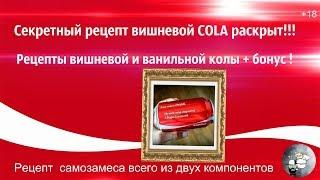 Самозамес cola cola  супер секретный  рецепт( subtitles LV,US)