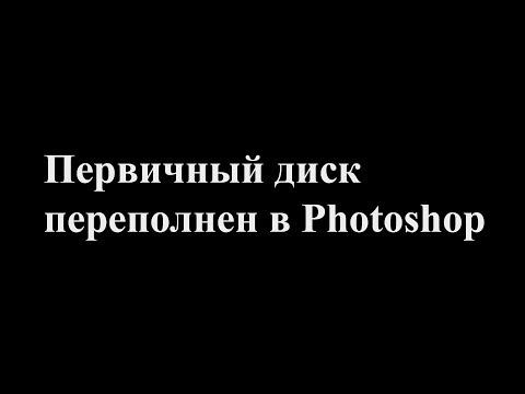 Первичный рабочий диск переполнен в Photoshop