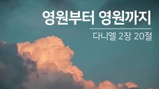 [PEC 순전한교회] 주일설교 11.22.2020   영원부터 영원까지   이진환 목사