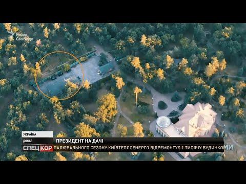 СПЕЦКОР | Новини 2+2: Володимир Зеленський оселився на президентській державній дачі – до 2014 жив Віктор Ющенко