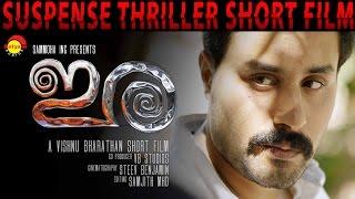 Ira(ഇര) New Suspense Thriller Short Film with English subtitles By Vishnu Bharathan