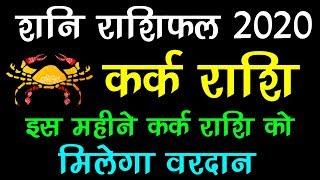 कर्क राशि पर शनि का  प्रभाव 2020 शनि वक्री   Kark Rashi Shani Rashi Parivartan   Shani prabhav