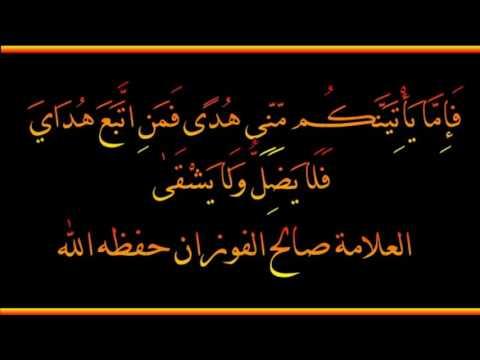 فمن اتبع هداى فلا يضل ولا يشقى ومن اعرض عن ذكرى فان له معيشة