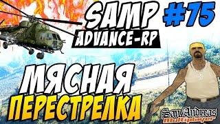 Advance-Rp [SAMP] #75 - МЯСНАЯ ПЕРЕСТРЕЛКА