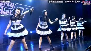 JAM in 上海 中国 2017/7/15 万代南夢宮上海文化センター 夢想劇場(DRE...