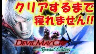 初見プレイ【デビルメイクライ4】クリアするまで寝れません!〔DEVIL MAY CRY 4〕