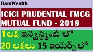 ICICI Prudential FMCG Fund Review 2019 Telugu Best FMCG Fund