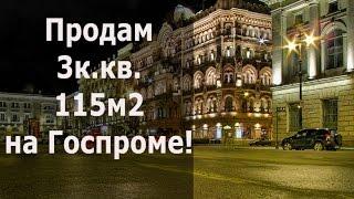 Продажа квартиры на Проспекте Правды Харьков ! Купить квартиру с ремонтом на Проспекте Независимости