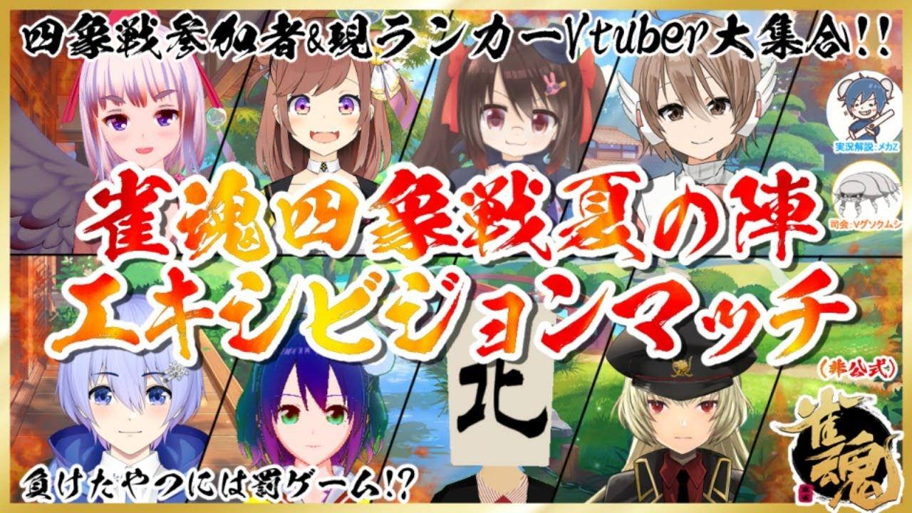 雀魂四象戦夏の陣エキシビジョンマッチ