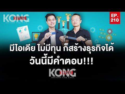 มีไอเดีย ไม่มีทุน ก็สร้างธุรกิจได้ วันนี้มีคำตอบ !!!   Kong Story EP.210