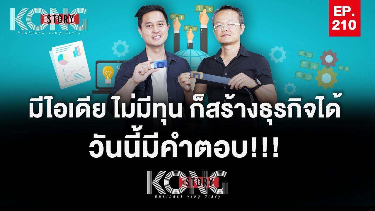 มีไอเดีย ไม่มีทุน ก็สร้างธุรกิจได้ วันนี้มีคำตอบ !!! | Kong Story EP.210
