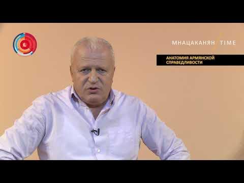 Мнацаканян/Time: Анатомия армянской справедливости