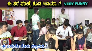 Exam Hall Funny Video | Kannada Comedy Videos | Kannada Fun bucket | Top Kannada TV