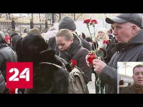 Москва скорбит по погибшим в Кемерове - Россия 24