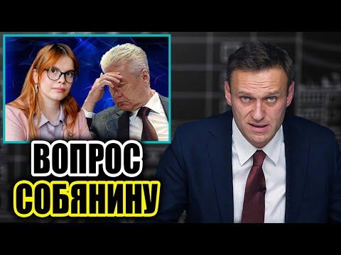 Дарья Беседина задала вопрос Собянину, несмотря на его запрет. Навальный
