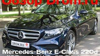 Mercedes-Benz E-Class 220d 2016 (195 л.с.) 2WD AT Business - видеообзор
