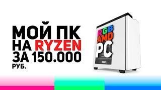 Мой новый ПК за 150.000 руб на AMD Ryzen И моё мнение о процессоре.