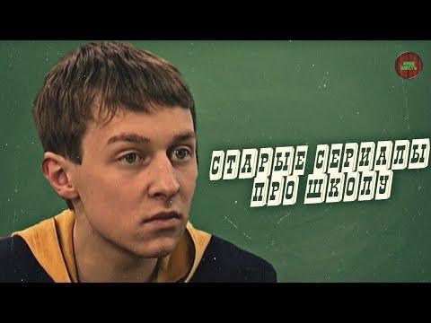 Старый сериал про школу русский