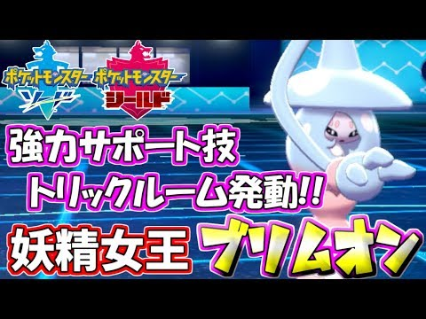 ポケモン剣盾】上級魔法トリックルーム発動!妖精女王ブリムオン