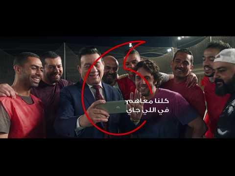 اعلان ڤودافون رمضان 2018