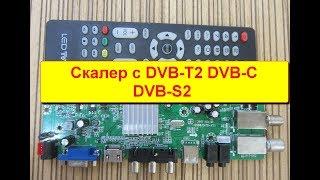 Универсальный скалер GSD63SIT0-V1.1  DVB-T2 DVB-S2 Обзор часть 1