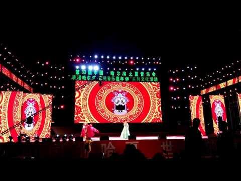 The 33th Summer music festival in Harbin