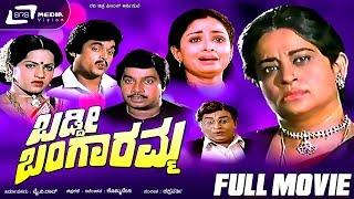 Baddi Bangaramma – ಬಡ್ಡೀ ಬಂಗಾರಮ್ಮ| Kannada Full  Movie | FEAT.Srinath, Uma Shivakumar