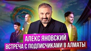 Разговоры о бизнесе. Алекс Яновский с подписчиками в Алматы.