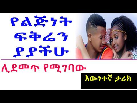 Ethiopian true love story/ ኪያዬ   \ ሁሉም ሊያደምጠው የሚገባ ታሪክ/yefiker tarik/nafkot tube