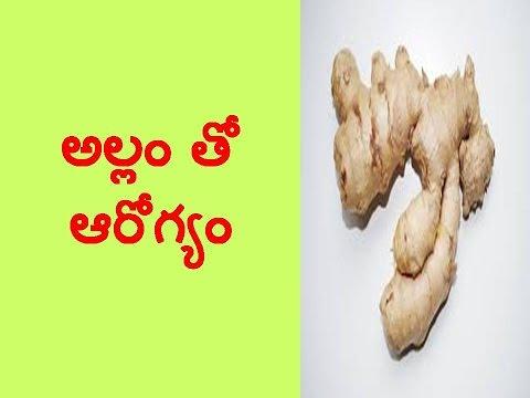 Best Health Benefits Of Ginger II Telugu Bharathi II అల్లం తో ఆరోగ్యం