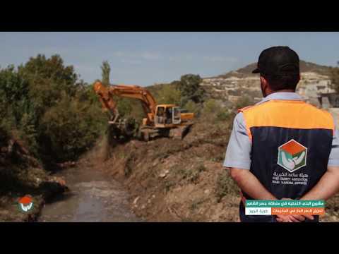 جانب من اعمال مشروع تحسين البنى التحتية لمخيمات جسر الشغور