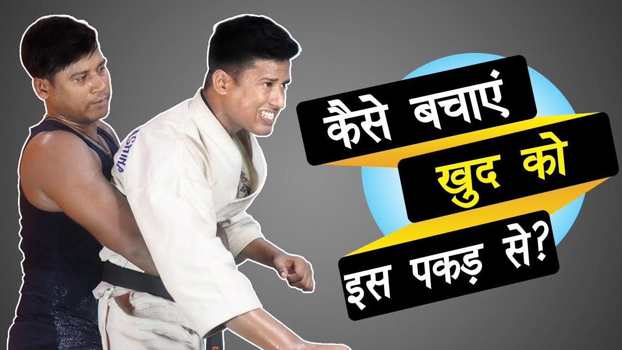 Road fight में दुश्मन पीछे से कमर पकड़ ले तो क्या करें|Self defence|online karate tranning