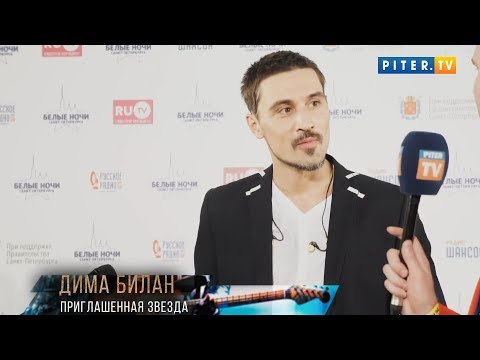 Дима Билан и Полина  - Piter.TV - Белые ночи  Санкт-Петербурга, 21.07.2018