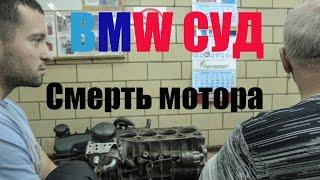 Оф Дилер БМВ Уничтожил Мотор (Проводим независимую оценку смерти мотора)