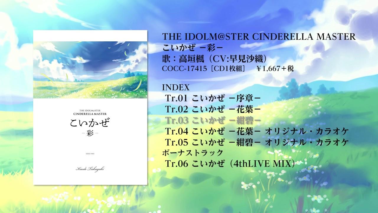 【アイドルマスター】「THE IDOLM@STER CINDERELLA MASTER こいかぜ -彩-」
