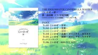 【楽曲試聴】「THE IDOLM@STER CINDERELLA MASTER こいかぜ -彩-」 thumbnail