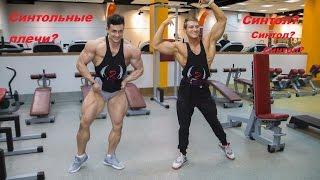 Синтол в плечах? Тренировка дельт с Виктором Симкиным и Андреем Гюлназаряном!